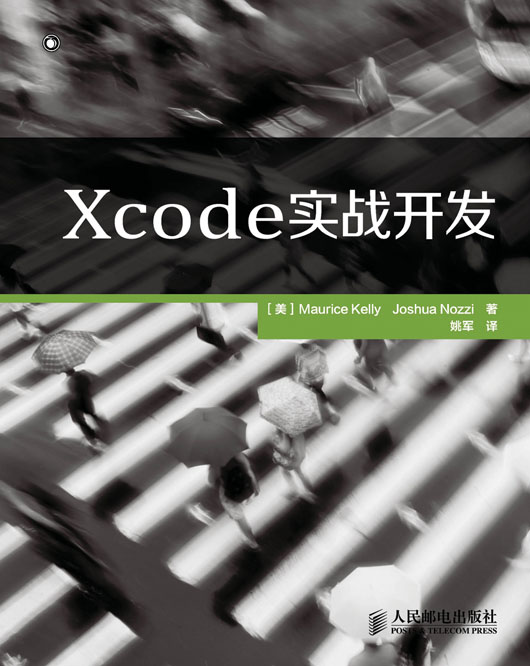 Xcode实战开发 PDF格式高清电子书免费下载