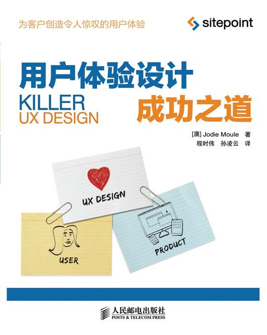 用户体验设计成功之道 PDF格式高清电子书免费下载