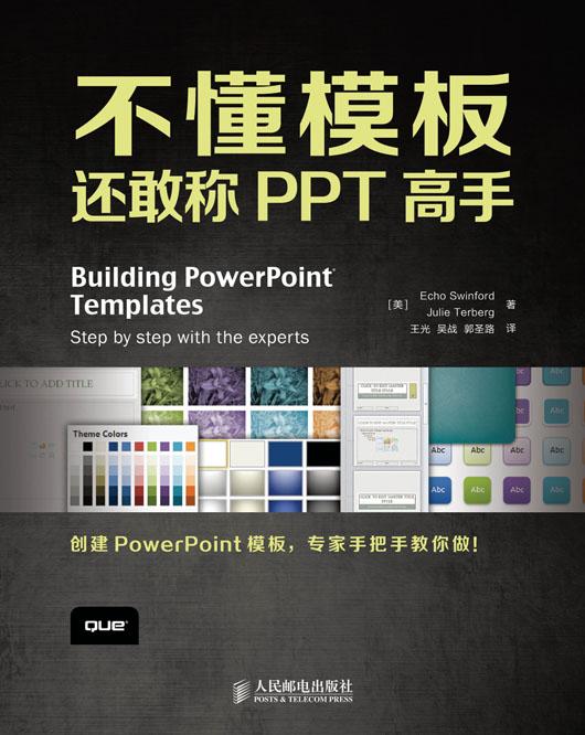 不懂模板,还敢称PPT高手 PDF格式高清电子书免费下载