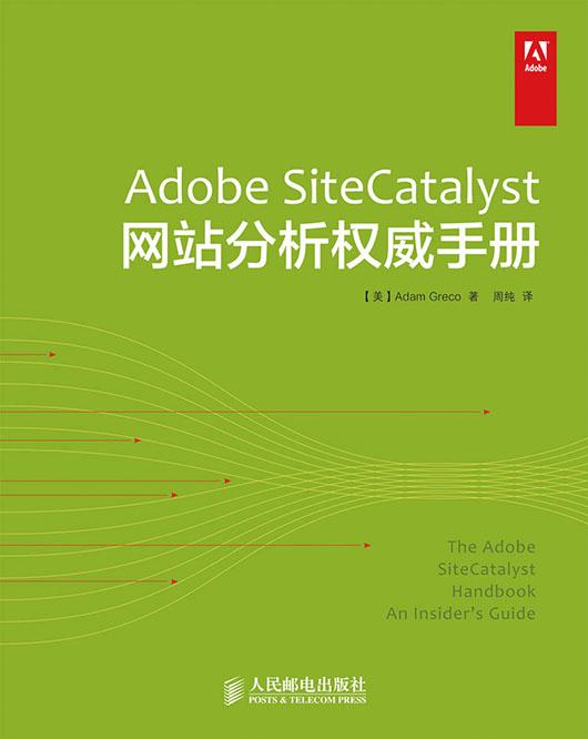Adobe SiteCatalyst网站分析权威手册 PDF格式高清电子书免费下载