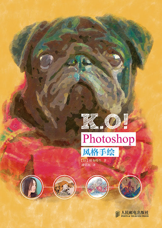 K.O! Photoshop风格手绘 PDF格式高清电子书免费下载