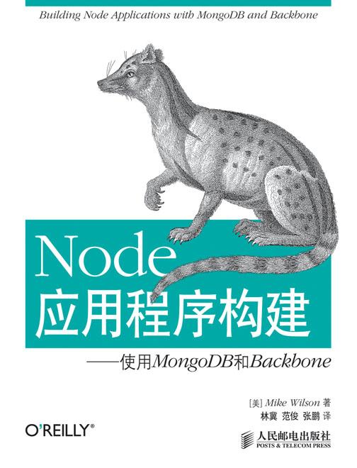 Node应用程序构建——使用MongoDB和Backbone PDF格式高清电子书免费下载