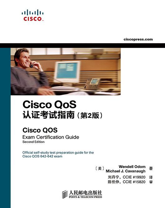Cisco QoS认证考试指南(第2版) PDF格式高清电子书免费下载