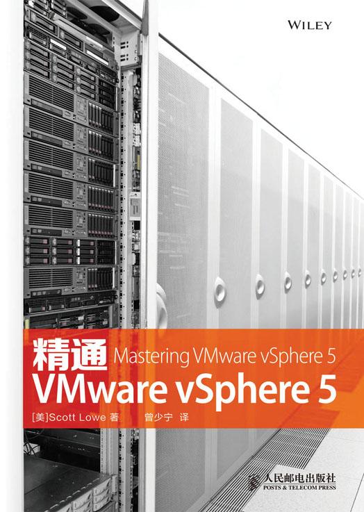 精通VMware vSphere 5 PDF格式高清电子书免费下载