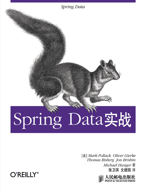 Spring Data实战 PDF格式高清电子书免费下载
