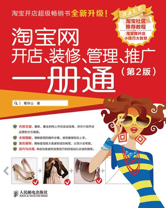 淘宝网开店、装修、管理、推广一册通(第2版) PDF格式高清电子书免费下载
