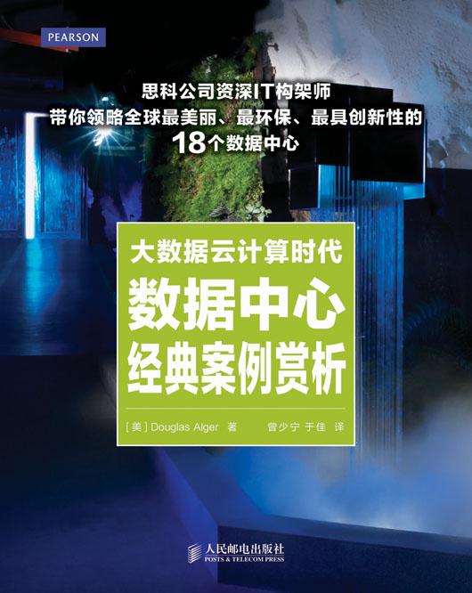 大数据云计算时代 数据中心经典案例赏析 PDF格式高清电子书免费下载