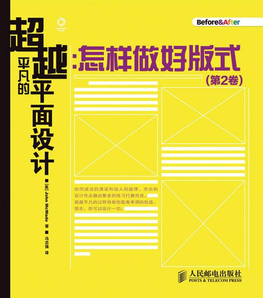 超越平凡的平面设计:怎样做好版式(第2卷) PDF格式高清电子书免费下载