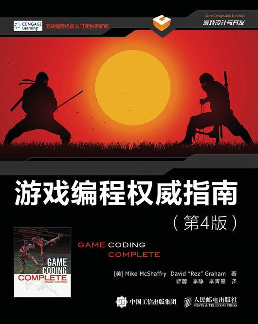 游戏编程权威指南(第4版) PDF格式高清电子书免费下载