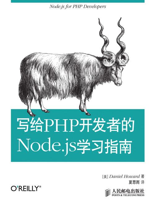 写给PHP开发者的Node.js学习指南 PDF格式高清电子书免费下载