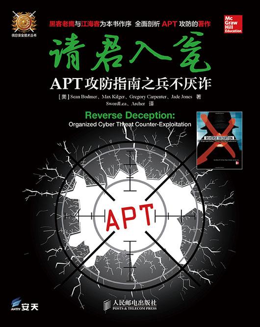 请君入瓮——APT攻防指南之兵不厌诈 PDF格式高清电子书免费下载