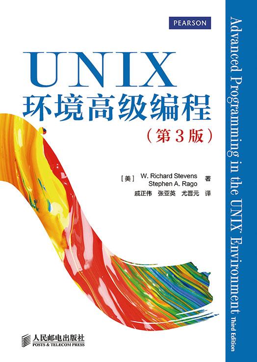 UNIX环境高级编程(第3版) PDF格式高清电子书免费下载