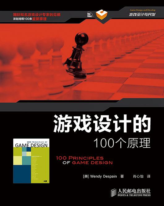 游戏设计的100个原理 PDF格式高清电子书免费下载