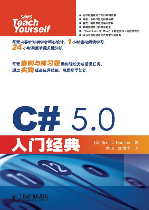 C# 5.0入门经典 PDF格式高清电子书免费下载
