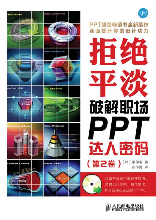 拒绝平淡:破解职场PPT达人密码(第2卷) PDF格式高清电子书免费下载