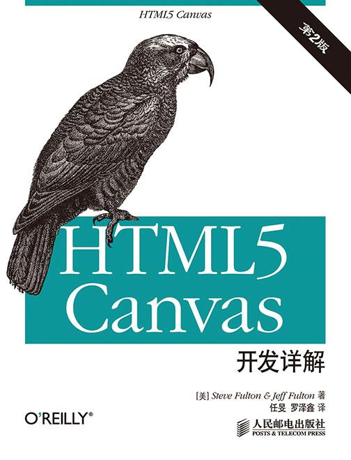 HTML5 canvas开发详解(第2版) PDF格式高清电子书免费下载