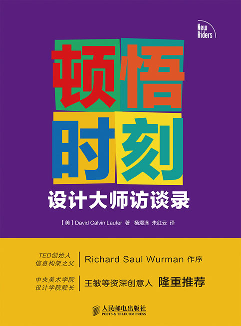顿悟时刻:设计大师访谈录 PDF格式高清电子书免费下载