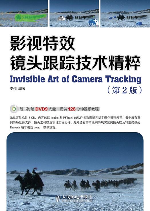 影视特效镜头跟踪技术精粹(第2版) PDF格式高清电子书免费下载