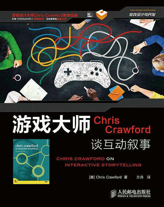 游戏大师Chris Crawford谈互动叙事 PDF格式高清电子书免费下载
