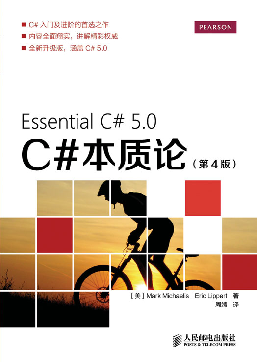 C#本质论(第4版) PDF格式高清电子书免费下载