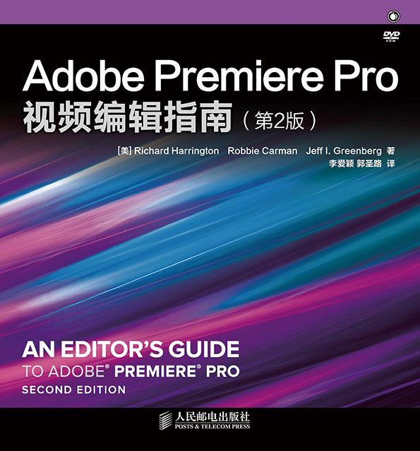 Adobe Premiere Pro视频编辑指南(第2版) PDF格式高清电子书免费下载