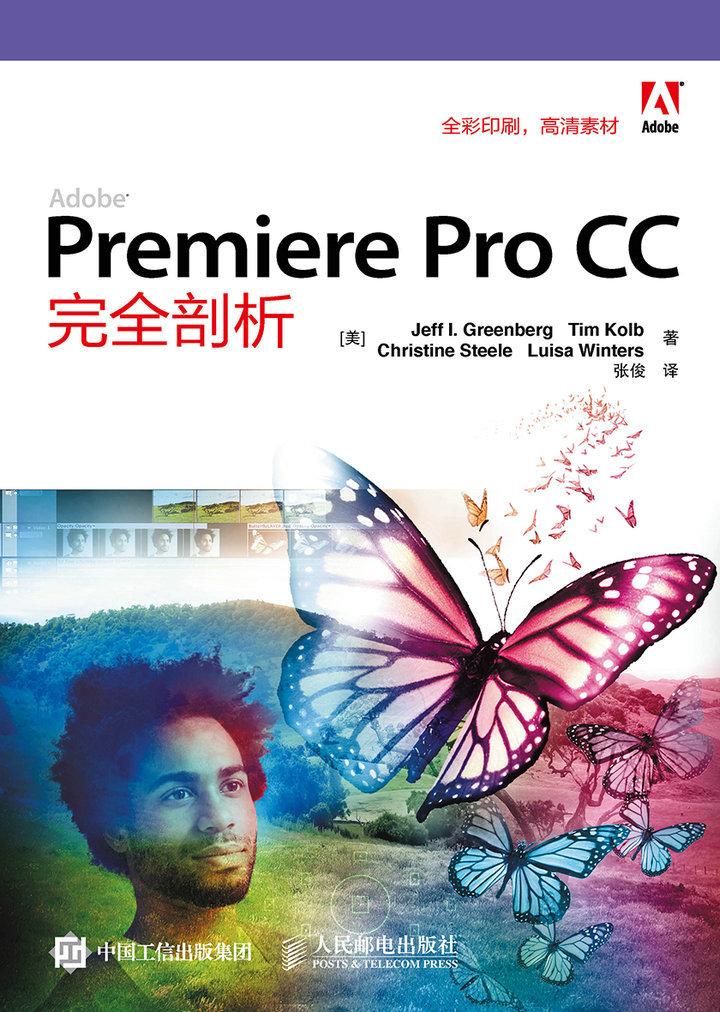 Adobe Premiere Pro CC完全剖析 PDF格式高清电子书免费下载