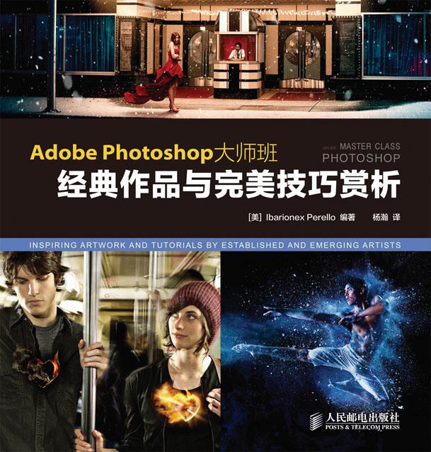 Adobe Photoshop大师班:经典作品与完美技巧赏析 PDF格式高清电子书免费下载