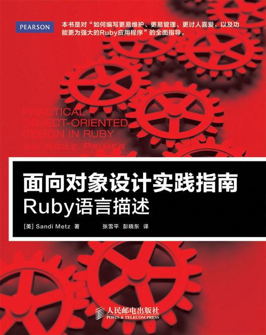 面向对象设计实践指南:Ruby语言描述 PDF格式高清电子书免费下载