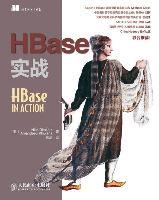 HBase实战 PDF格式高清电子书免费下载