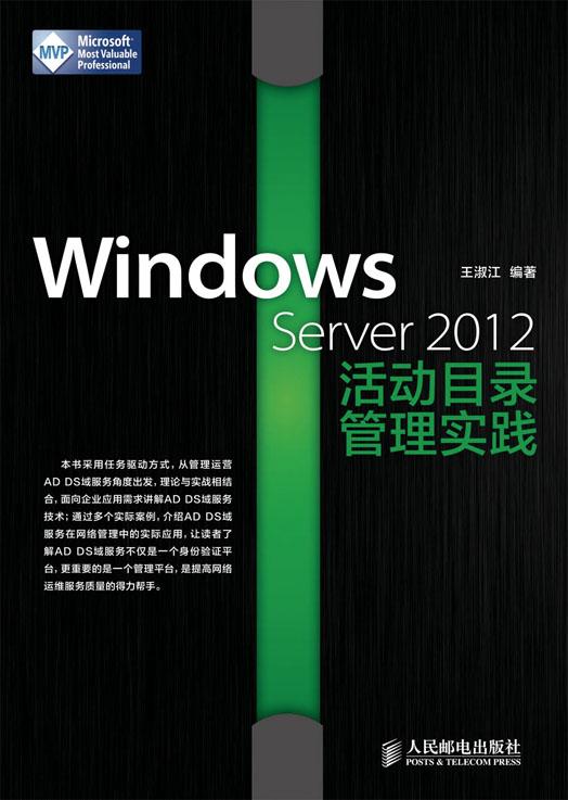 Windows Server 2012活动目录管理实践 PDF格式高清电子书免费下载