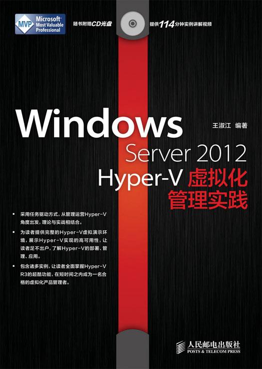 Windows Server 2012 Hyper-V虚拟化管理实践 PDF格式高清电子书免费下载
