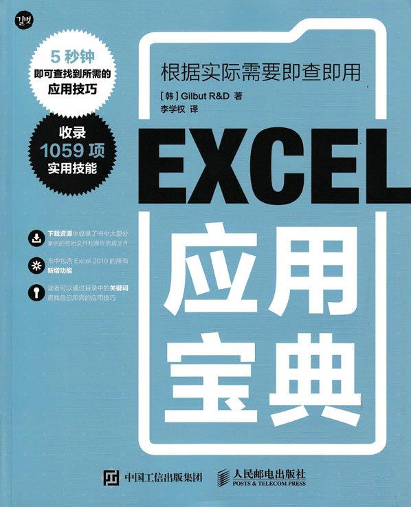 Excel应用宝典 PDF格式高清电子书免费下载
