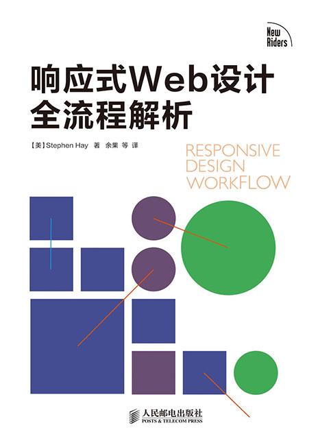 响应式Web设计全流程解析 PDF格式高清电子书免费下载