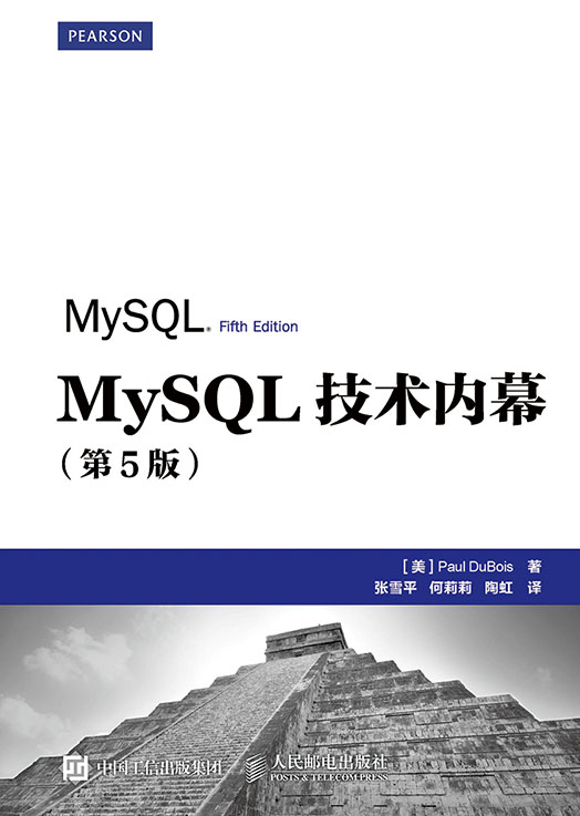 MySQL技术内幕(第5版) PDF格式高清电子书免费下载