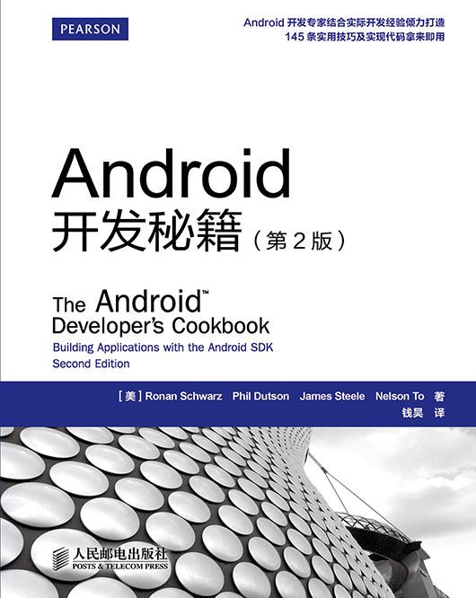 Android开发秘籍(第2版) PDF格式高清电子书免费下载