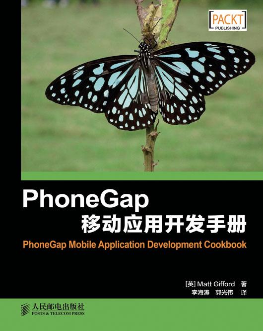 PhoneGap移动应用开发手册 PDF格式高清电子书免费下载