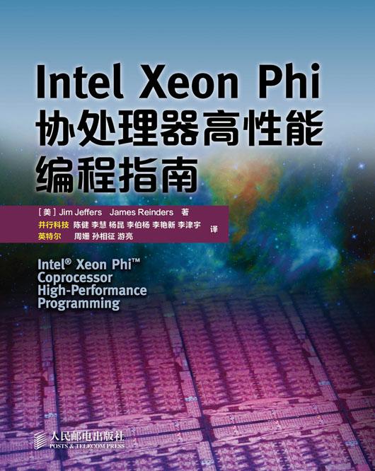 Intel Xeon Phi协处理器高性能编程指南 PDF格式高清电子书免费下载