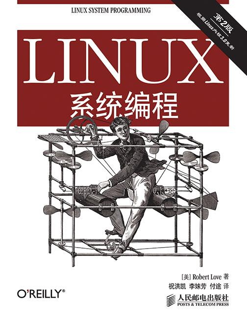 Linux系统编程(第2版) PDF格式高清电子书免费下载