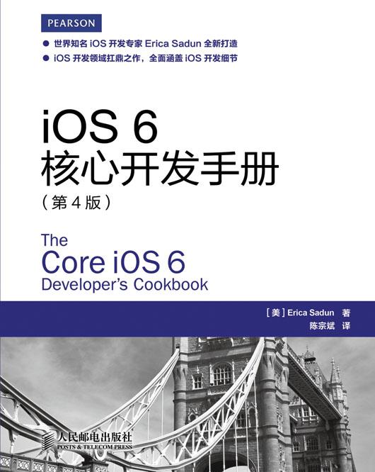 iOS 6核心开发手册(第4版) PDF格式高清电子书免费下载
