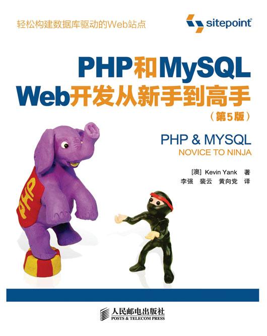 PHP和MySQL Web开发从新手到高手(第5版) PDF格式高清电子书免费下载