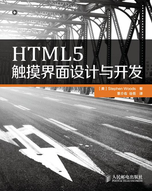 HTML5触摸界面设计与开发 PDF格式高清电子书免费下载