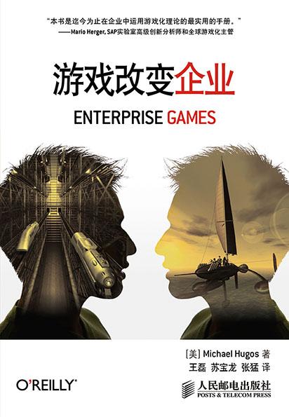 游戏改变企业 PDF格式高清电子书免费下载