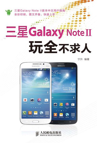 三星Galaxy Note II玩全不求人 PDF格式高清电子书免费下载
