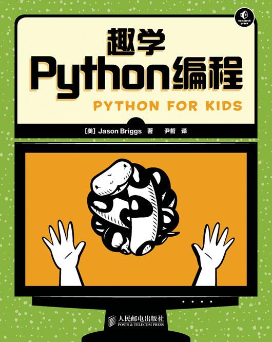 趣学Python编程 PDF格式高清电子书免费下载