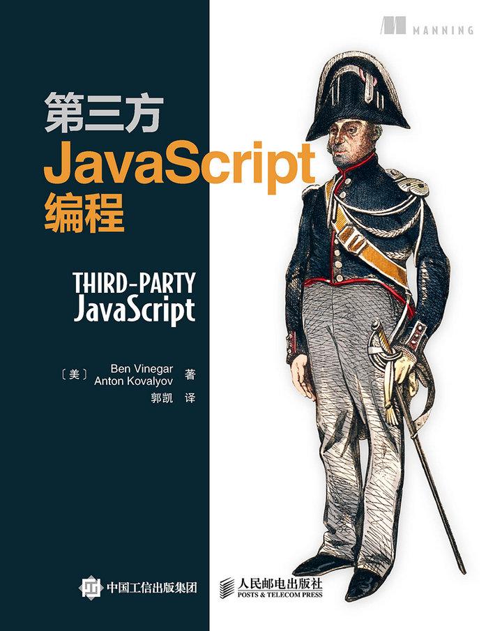 第三方JavaScript编程 PDF格式高清电子书免费下载