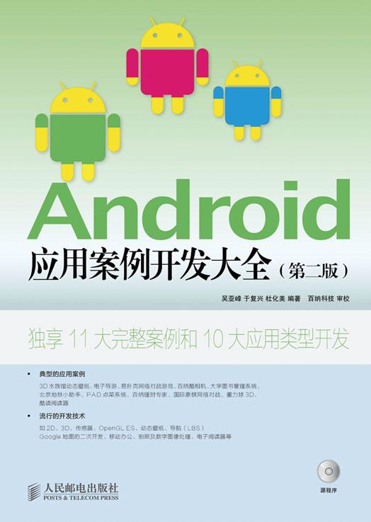 Android 应用案例开发大全(第二版) PDF格式高清电子书免费下载