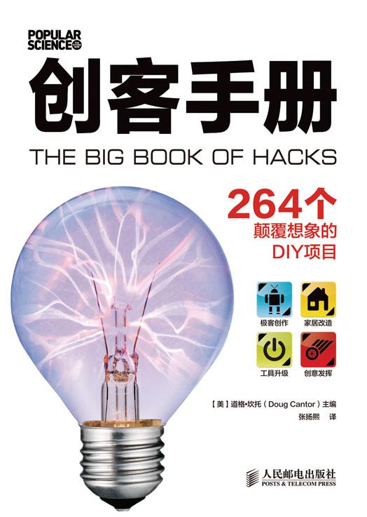 创客手册:264个颠覆想象的DIY项目 PDF格式高清电子书免费下载