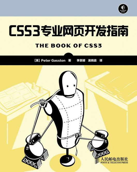 CSS3专业网页开发指南 PDF格式高清电子书免费下载