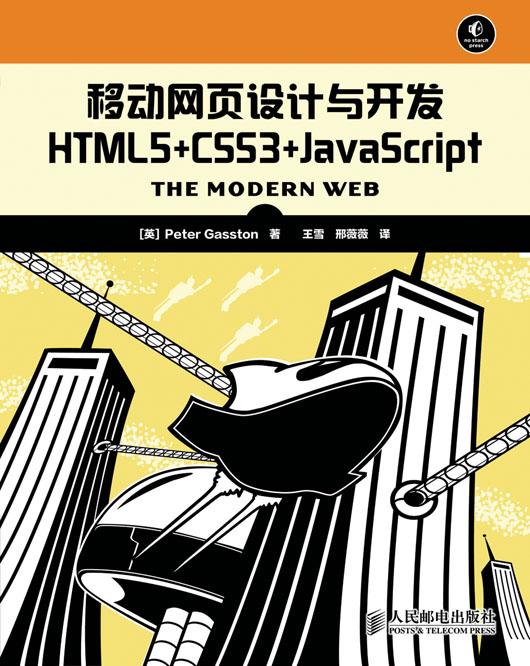 移动网页设计与开发 HTML5+CSS3+JavaScript PDF格式高清电子书免费下载