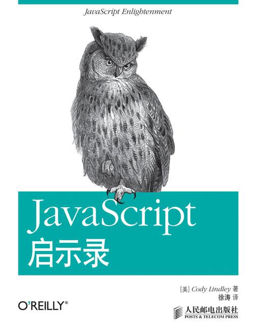 JavaScript启示录 PDF格式高清电子书免费下载